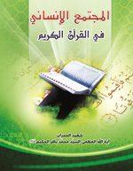 المجتمع الإنساني في القرآن الكريم
