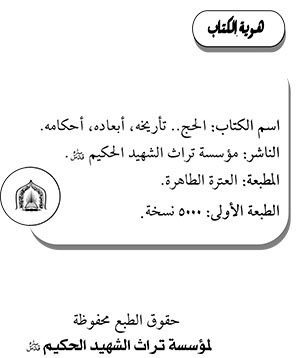 Microsoft Word - كتاب الحج.doc