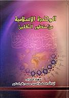 الوحدة الإسلامية من منظور الثقلين