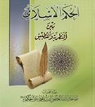 الحكم الإسلامي بين النظرية والتطبيق