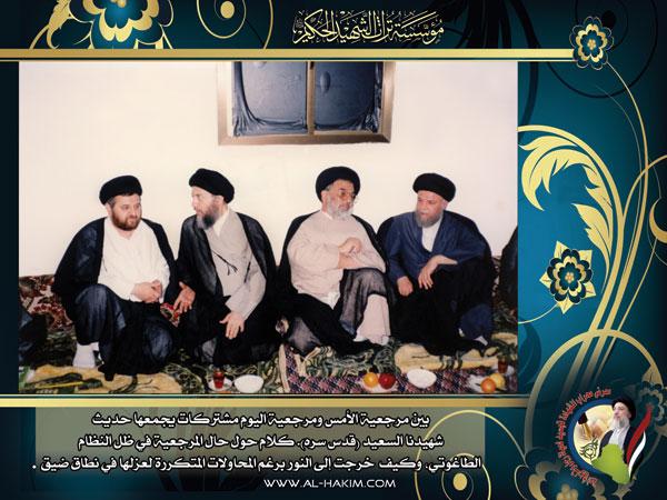 شهيد المحراب في جلسة علمائية في مكة المكرمة