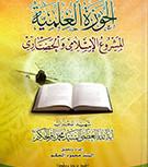 الحوزة العلمية المشروع الاسلامي والحضاري